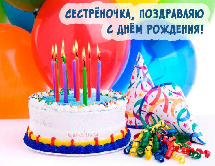 С Днем рождения сестренка картинки Торты ко дню