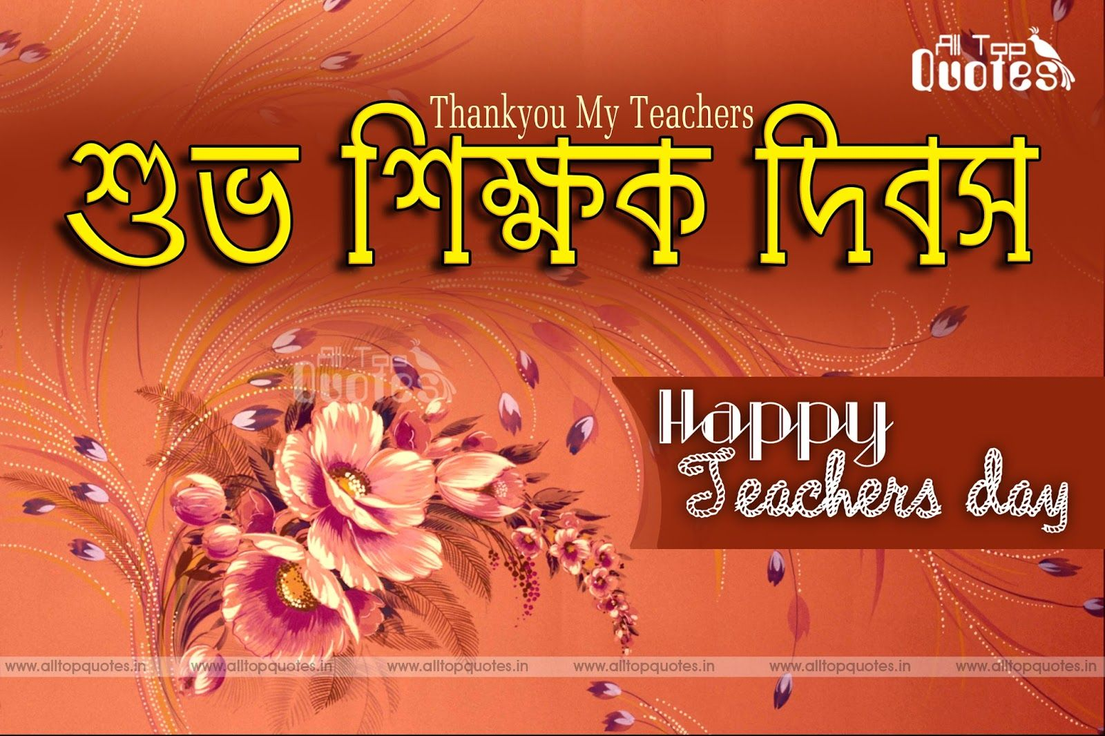 Happy teachers day bangla quotes in bengali language all top happy teachers day bangla quotes in bengali language all top quotes telugu quotes stopboris Gallery