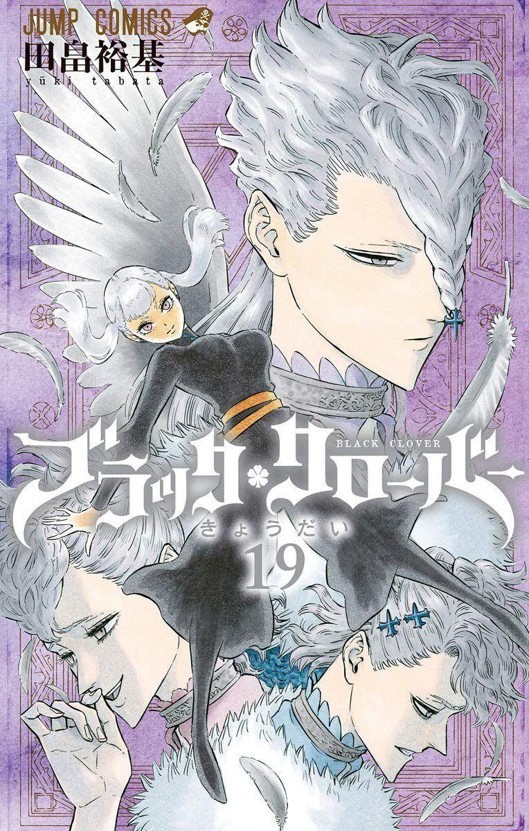 Black Clover Volume 19 Cover Blackclover Animegirl Anime Manga