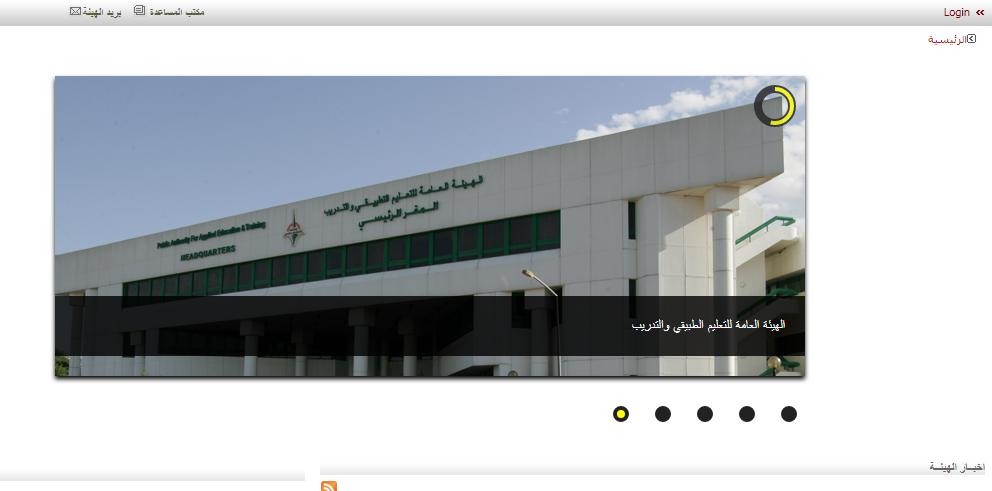 الآن نتائج المقبولين في التطبيفي للعام الدراسي 2018 2019 الهيئة العامة للتعليم التطبيفي والتدريب Egypt Education Screenshots