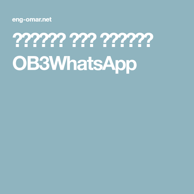 واتساب عمر الازرق Ob3whatsapp Android Apps Free Download Free App Messaging App