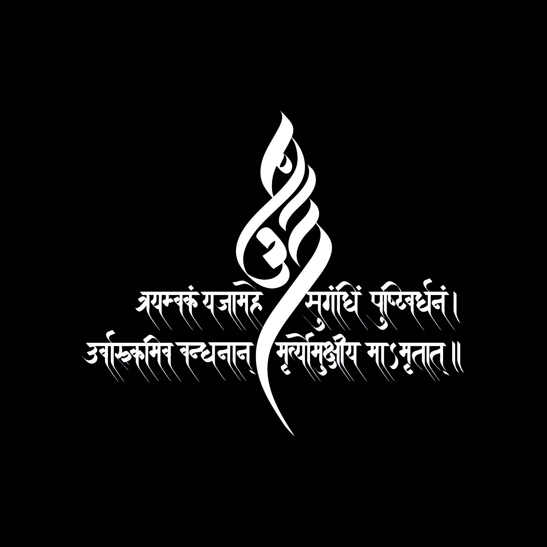 Maha mrityunjaya mantra shiva aum om hinduism