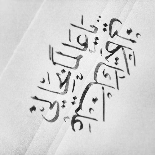 ياعالماً بحالي .. عليك إتكالي | Islamic Arts 》 Arabic Calligraphy ع ...