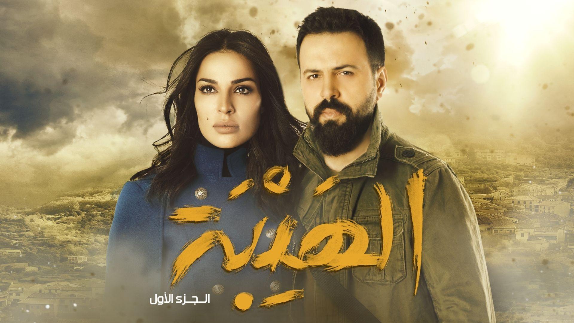 موعد وتوقيت عرض مسلسل الهيبة ج1 2020 على قناة سما السورية Actors Seasons Season 4