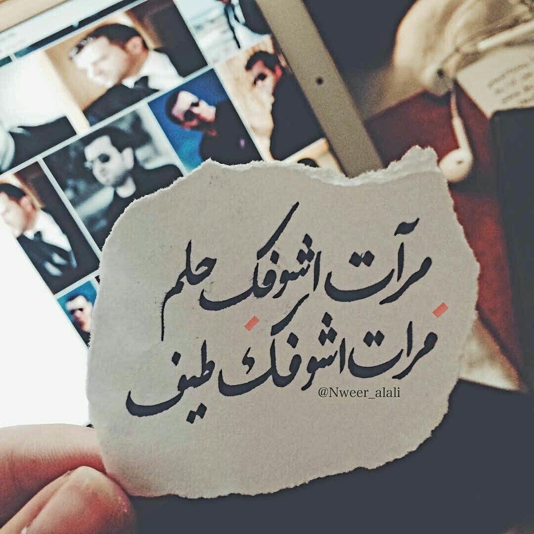 مرات اشوفك حلم مرات أشوفك طيف Lovely Quote Song Words Love Quotes