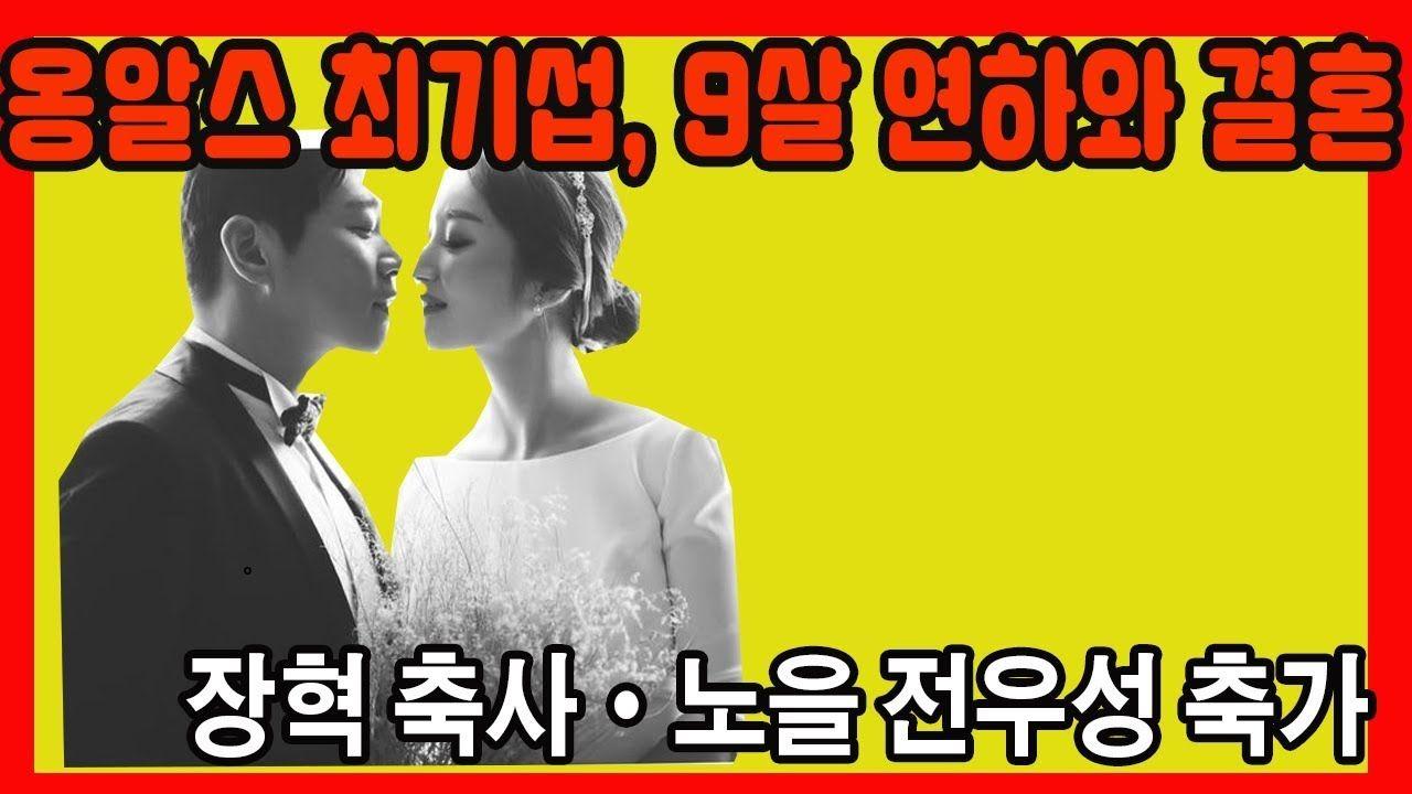 옹알스 최기섭 9살 연하와 결혼 장혁 축사노을 전우성 축가