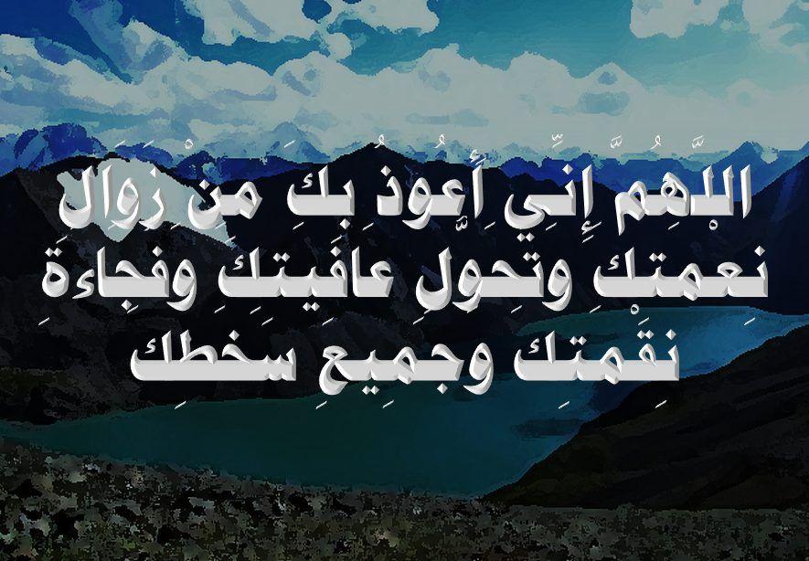 الل ه م إ ن ي أ ع وذ ب ك م ن ز و ال Poster Movie Posters Arabic Calligraphy