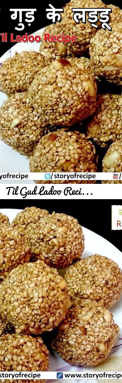Til Gud Ladoo Recipe, Til Ke Laddu Recipe In Hindi, Makar