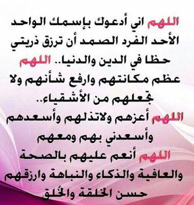 مدونة محلة دمنة دعاء الصباح Quran Quotes Inspirational Islamic Inspirational Quotes Quran Quotes