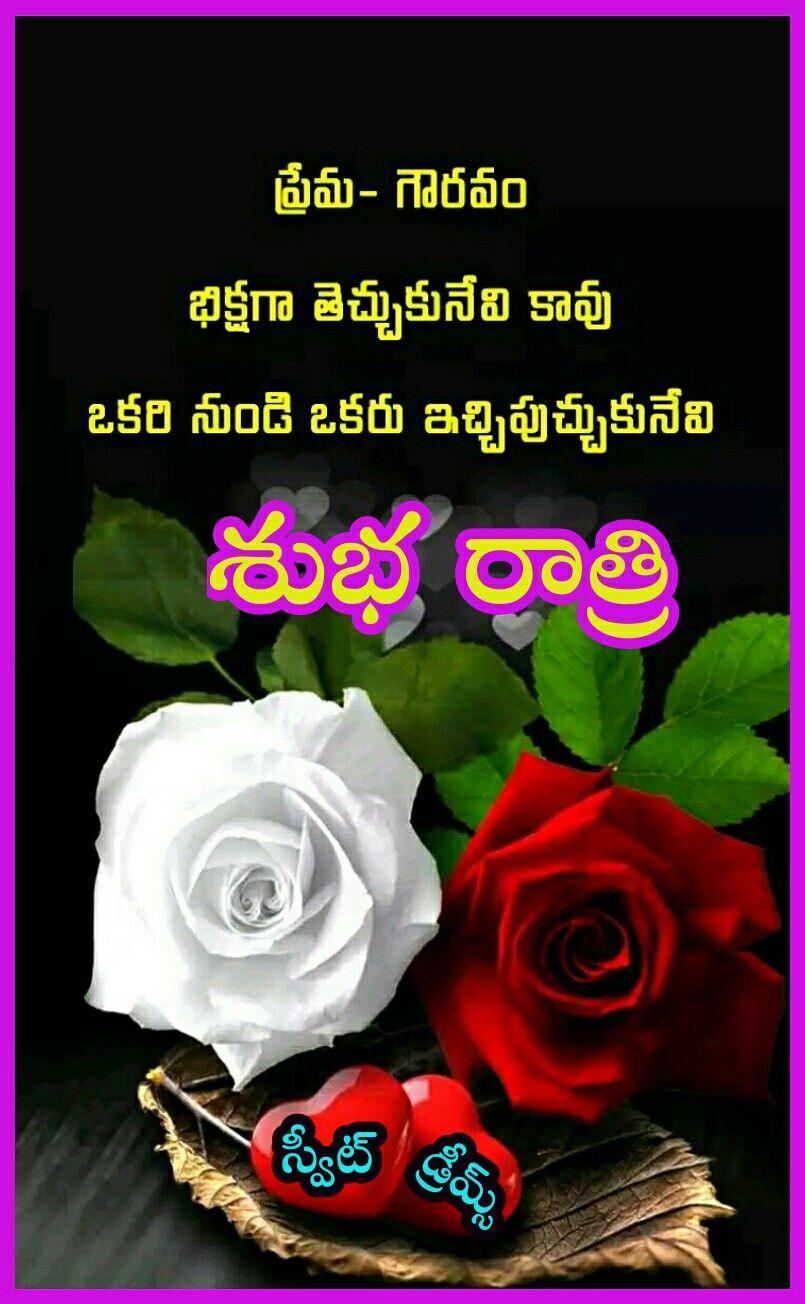 Good Night Saved By Sriram Night Quotes Good Night Good Morning All