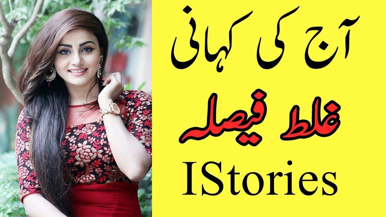 Meri Kahani Meri Zubani | Ghalat Faisla | HD VIDEO | URDU