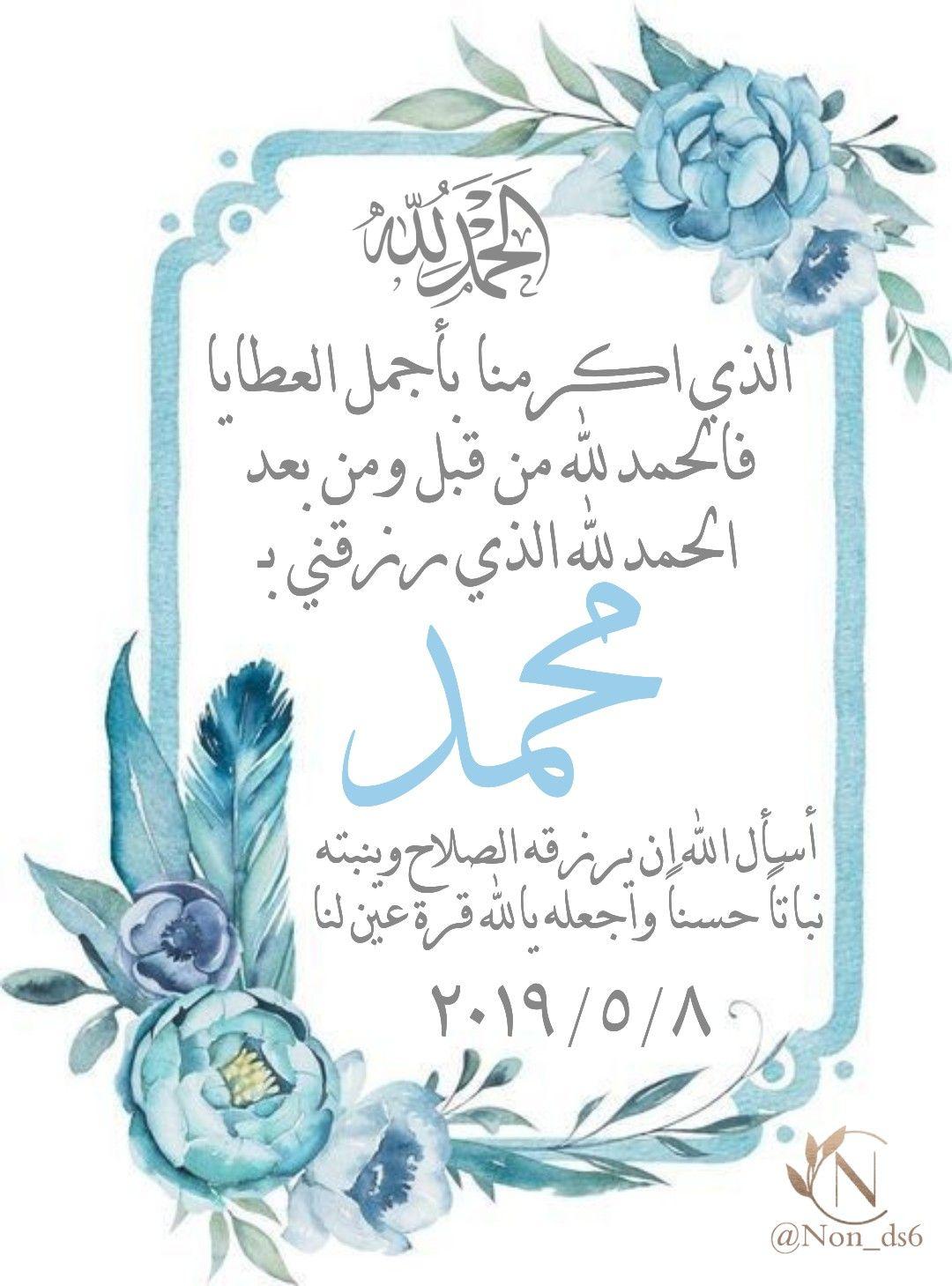 تصميم دعوة مواليد جاهزه Calligraphy Arabic Calligraphy Art