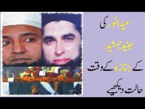 saeed anwar situation on junaid jamshed namaz janaza سعید انور کی حالت د...