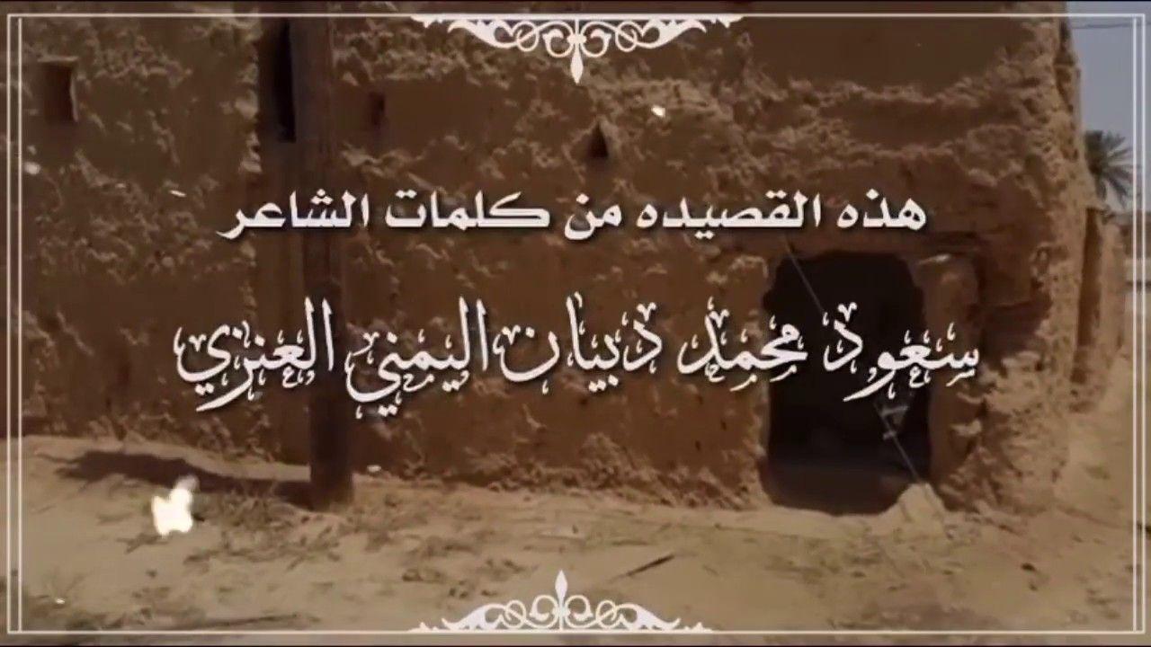 شيلة يادار شوفك يوجع الوجه يادار كلمات الشاعر سعود محمد دبيان اليمني Neon Signs Neon