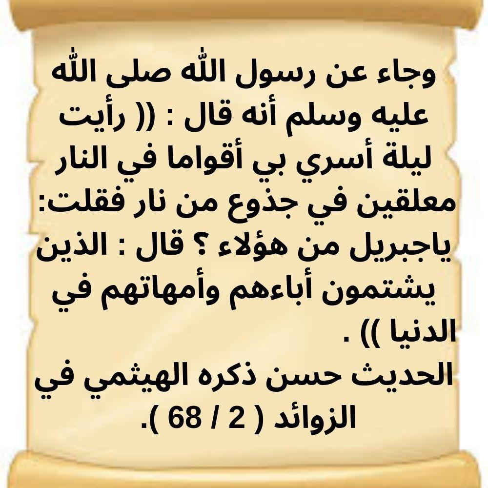 Pin By الدعوة إلى الله On أحديث نبوية شريفة صحيحة عن بر وعقوق الوالدين Arabic Calligraphy Calligraphy Slg