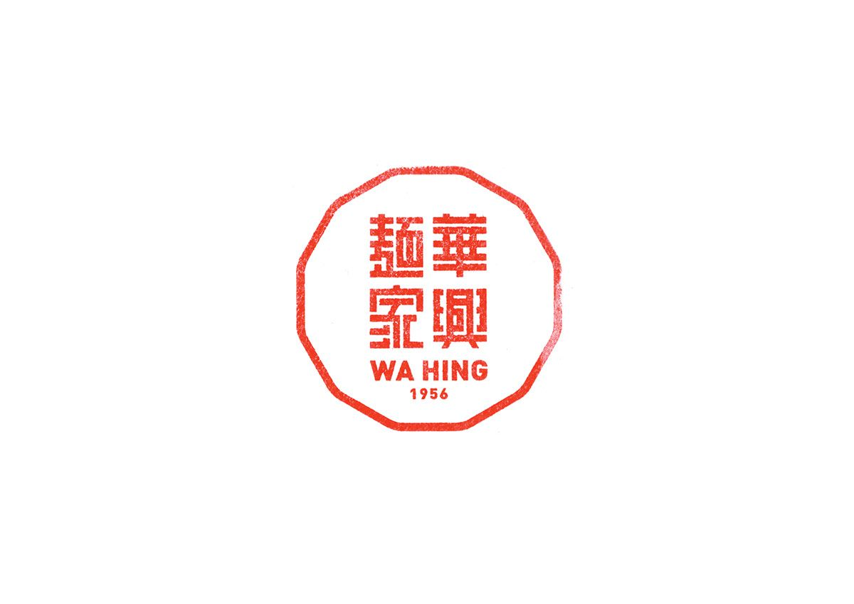 Wa Hing 華興麵家 On Behance Logos Design Seal Logo Retail Logos