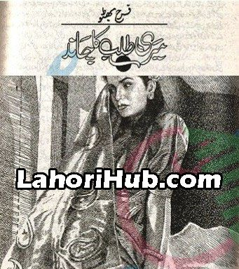 Meri Talab Ka Chand By Farah Bhutto Download free online Urdu books