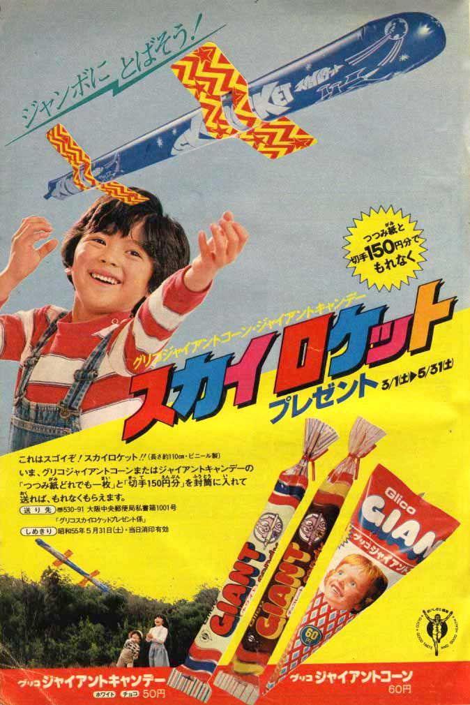 Revenge of the Retro Japanese Toy Adverts