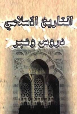 التاريخ الإسلامي دروس و عبر السيد محمد تقي المدر سي Pdf Free Books Download Free Books Books