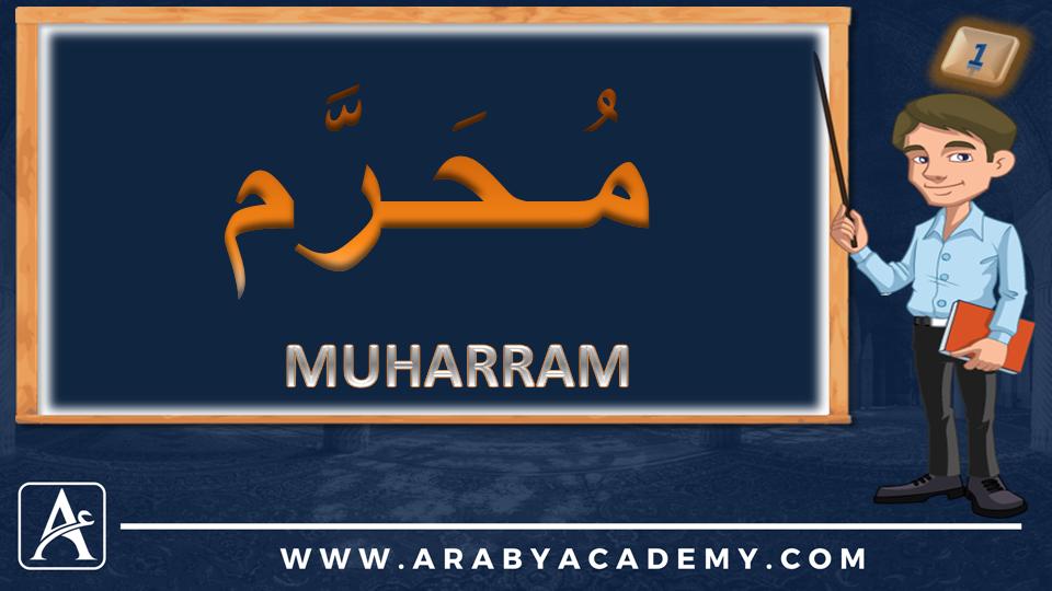 Muḥarram (Arabic: مُحَرَّم ) is the first month of the Islamic