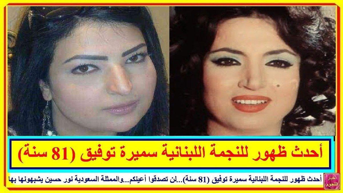 أحدث ظهور للنجمة اللبنانية سميرة توفيق 81 سنة لن تصدقوا أعينكم والممثلة السعودية نور حسين يشبهونها بها والأوبرا المصرية بالرياض قريبا Dill