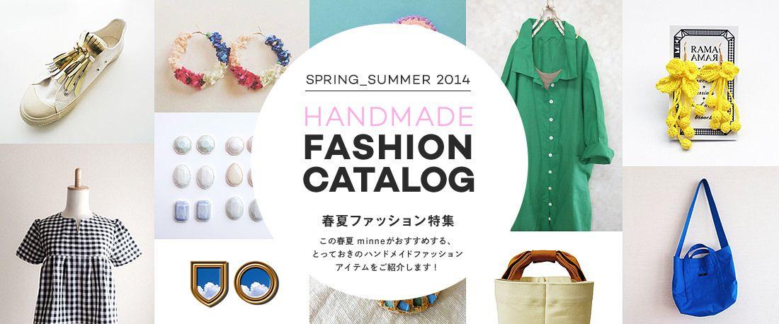 春夏ファッション特集2014
