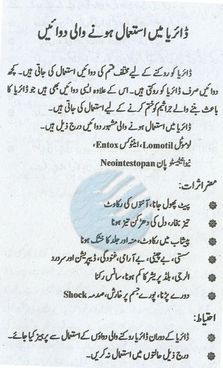 Diarrhea Causes, Symptoms And Medical Treatments In Urdu