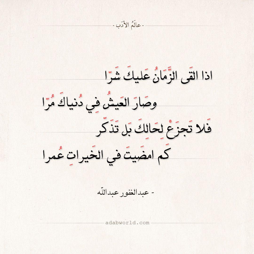 شعر عبدالغفور عبدالله اذا القى الزمان عليك شرا عالم الأدب Quran Quotes Inspirational Proverbs Quotes Words Quotes