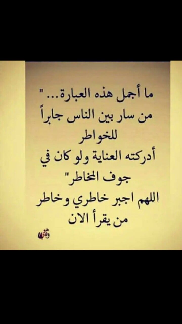 اللهم آمين الله يبارك فيك ويجبر بخاطرك ياااارب Cool Words Quotes Words