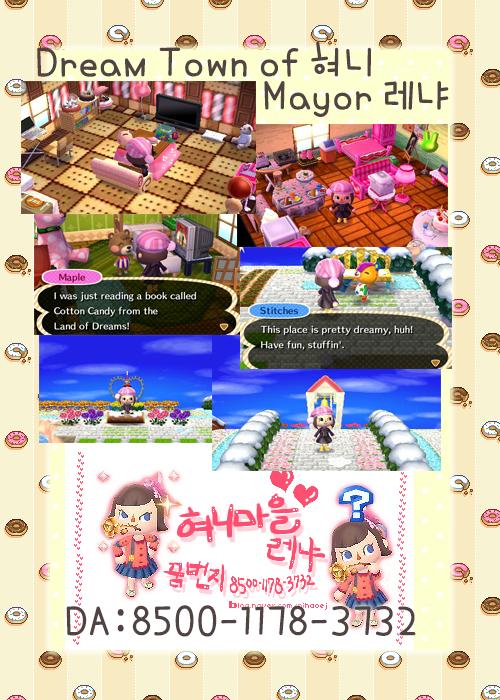 Animal Crossing New Leaf Kawaii Dream Town Address Game
