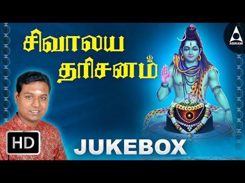 Sivalaya Dharisanam Song Of Lord Shiva Tamil Devotional Songs Devotional Songs Shiva Songs Bhakti Song