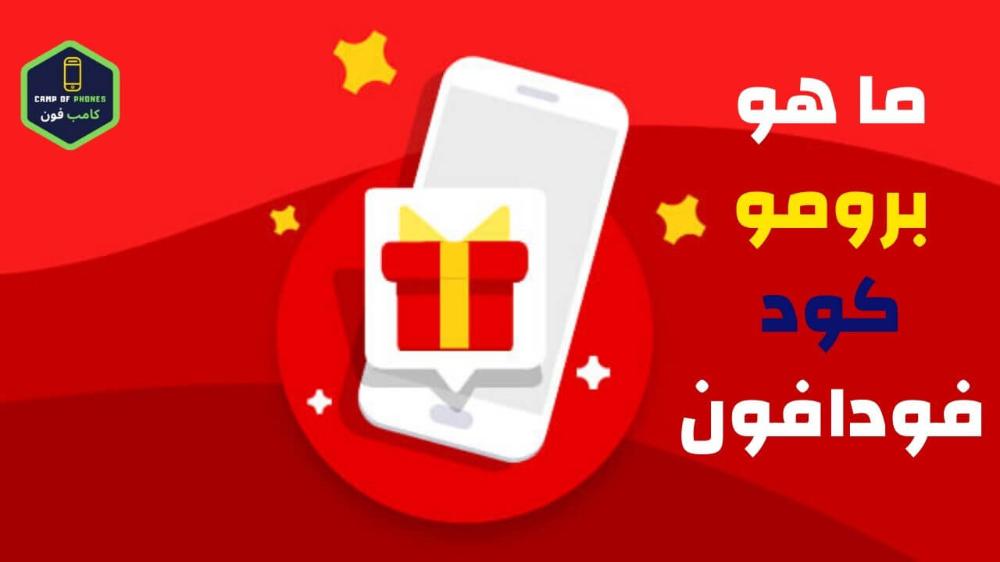 ما هو البرومو كود فودافونتطبيق انا فودافون Ana Vodafone وكيفية الحصول علي برومو كود فودافون الجديد 2020 وكيفية الدخول علي حسابي Gaming Logos Promo Codes Coding