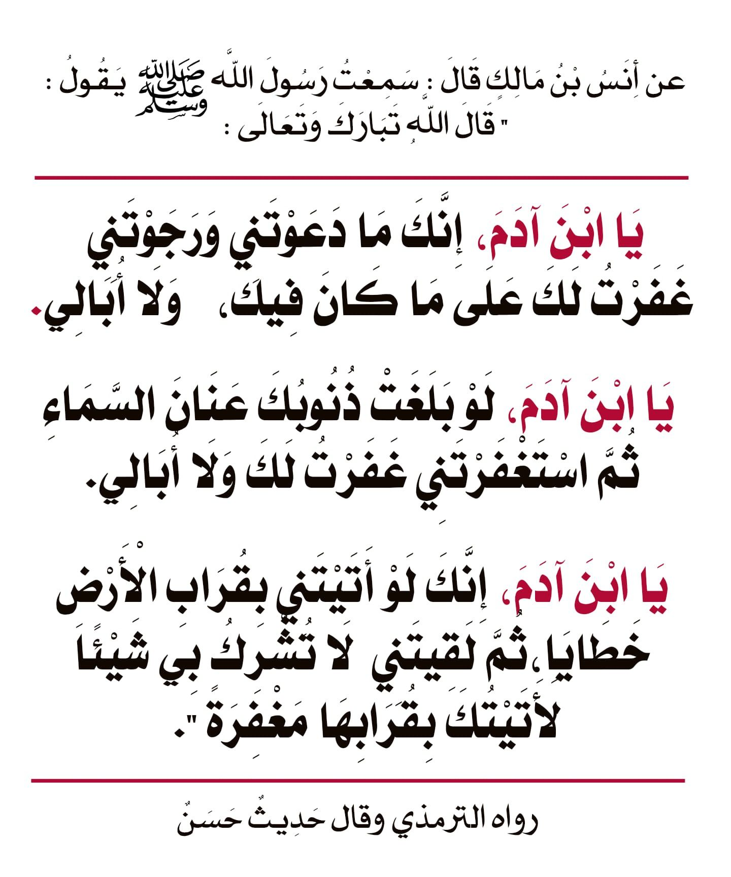 Pin By Nana On أحاديث قدسية Islamic Quotes Ahadith Quotes