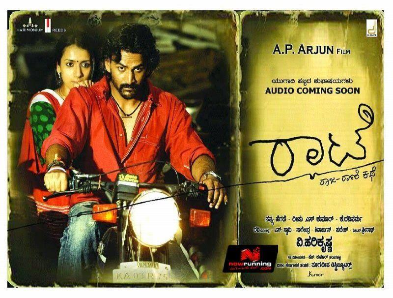 Newkannada New Kannada Mp3 Songs Videos Trailers Reviews News Gallery Raate Kannada Movie Review Kannada Movies Movies Mp3 Song