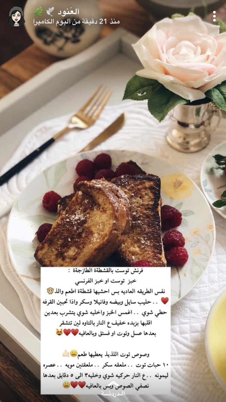 فرنش توست بالقشطة Cooking Recipes Food And Drink