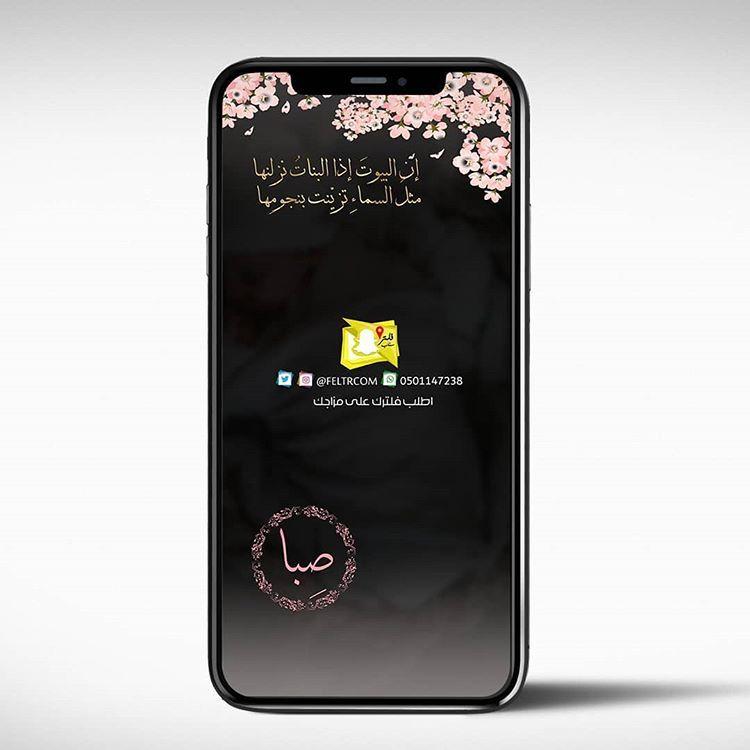 فلتر سناب شات تصميم 0501147238 Feltrcom Instagram Photos And Videos Whatsapp Message Messages