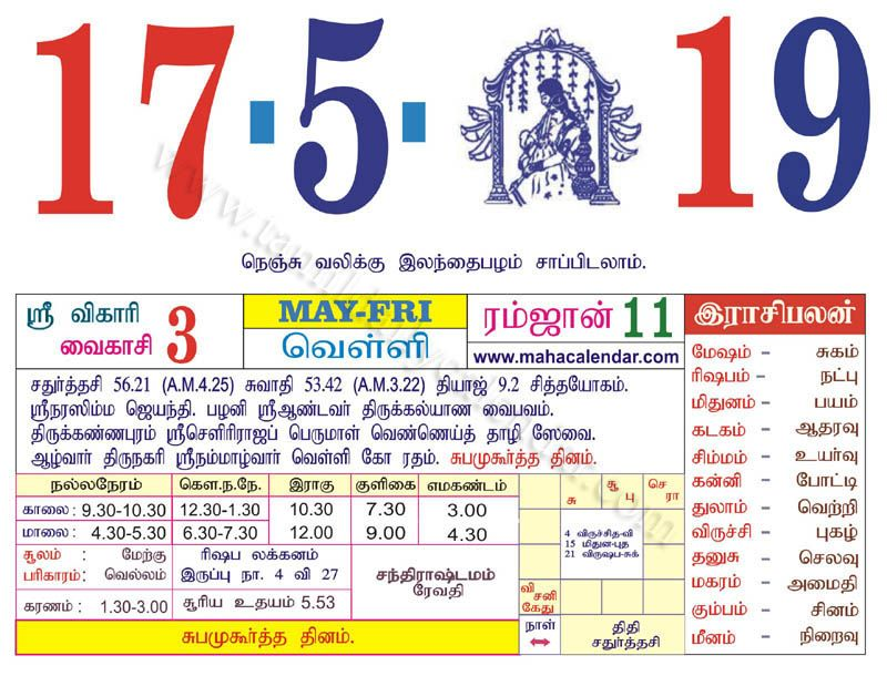 Tamil Daily Calendar.Tamil Daily Calendar 2019 2018 2017 2016 2015 2007 தம ழ