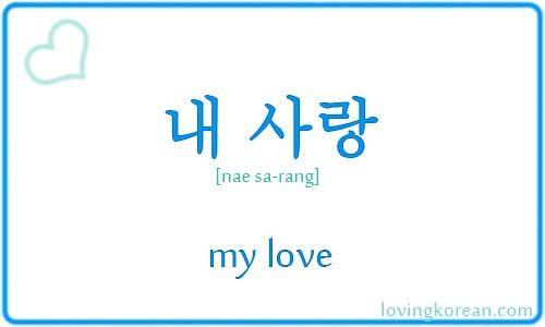 My Love In Hangul Korean Korean Words Korean Phrases Korean Writing