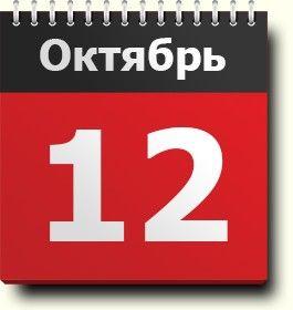 Картинки по запросу 12 Октября праздники