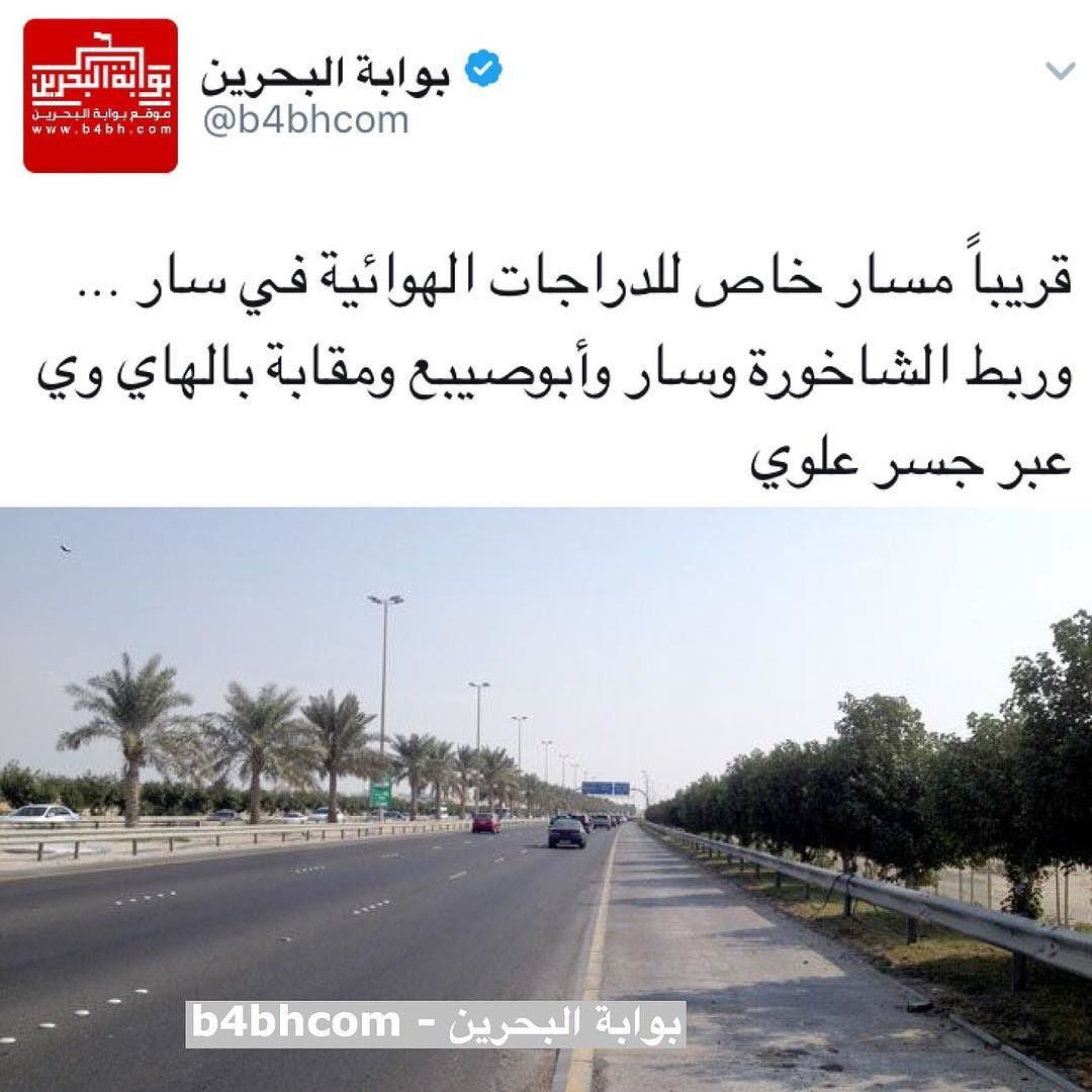فعاليات البحرين Bahrain Events السياحة في البحرين Tourism Bahrain Tourism In Bahrain Tourism Travel البحرين Bahrain Instagram Instagram Posts Outdoor