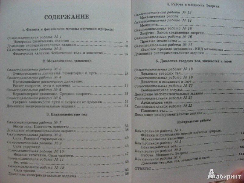 Решебник Контрольная Работа По Физике 8 Класс Марон