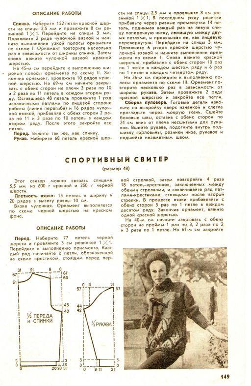 вязание из старых журналов наука и жизнь фото 65 2 вязание