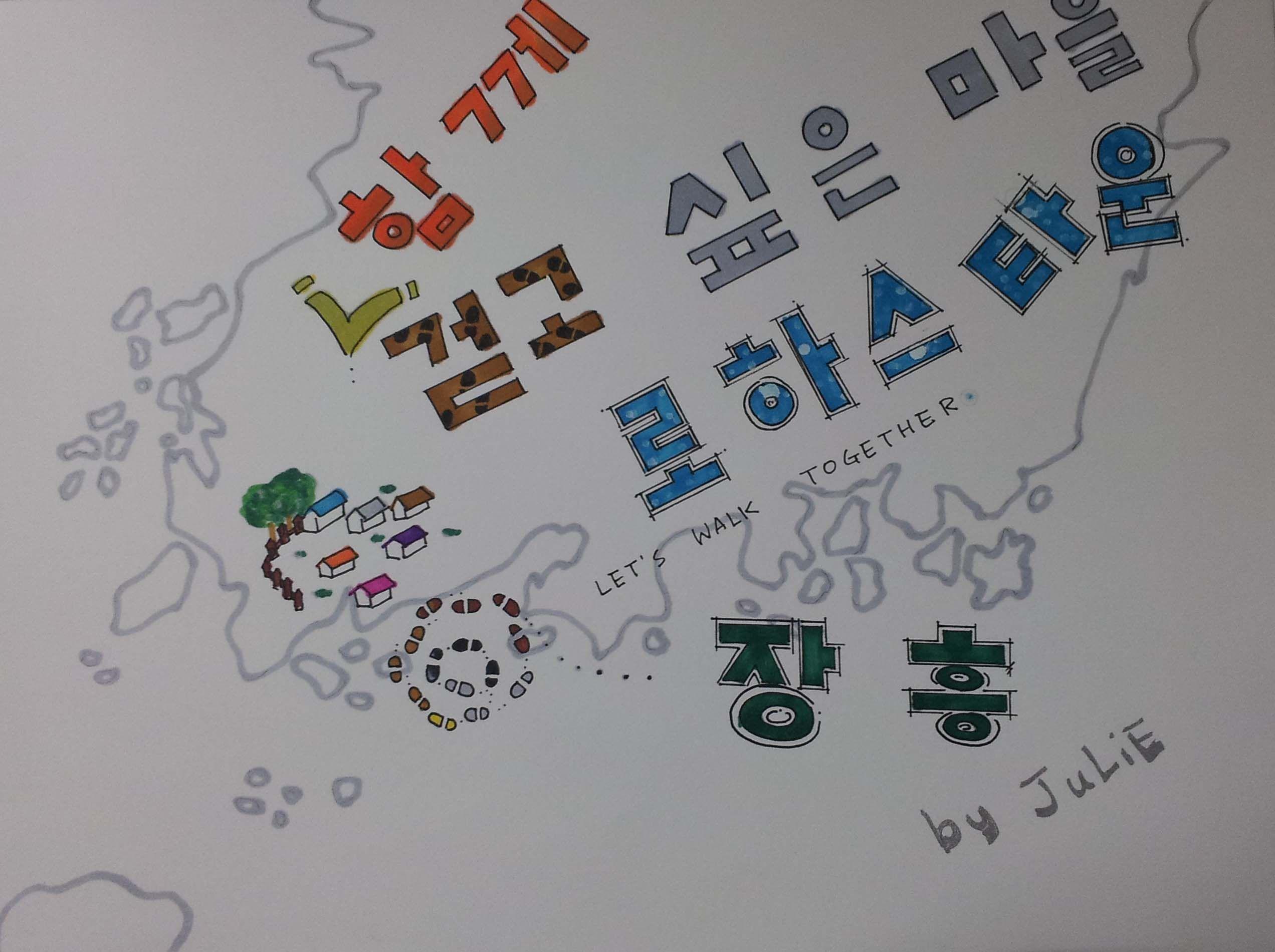함께 걷고 싶은 마을.  산, 바다, 강이 모두 있는 정남진 장흥 로하스 타운을 걸어보세요.     비주얼스토리텔링: www.glifeshop.co.kr
