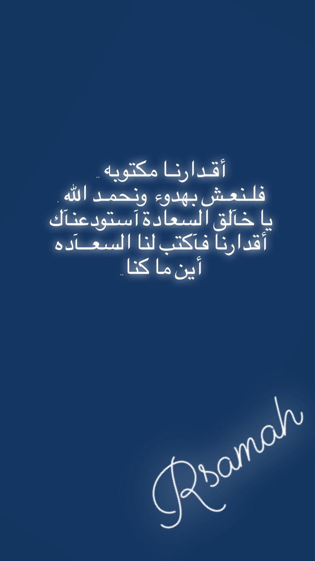 Pin By Rsamah On My Snap Quotes Arabic Quotes Words