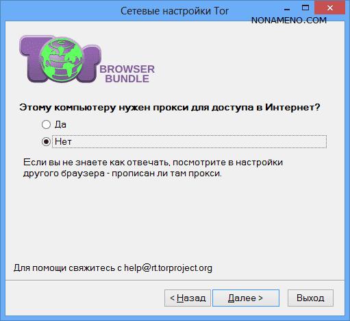 Браузер tor bundle browser гирда браузер тор как он работает