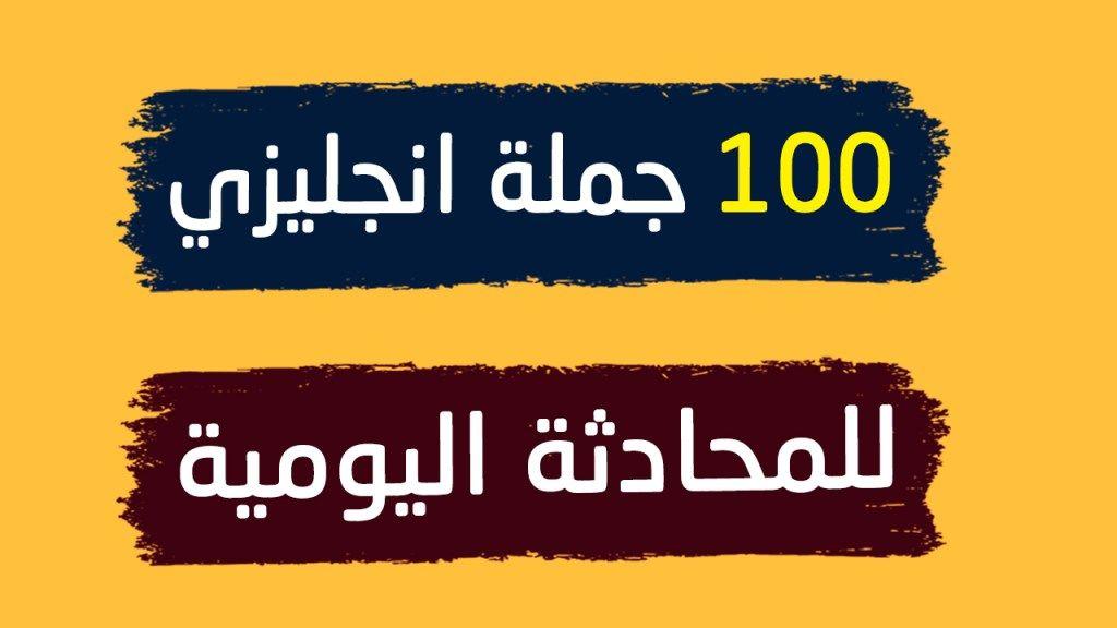 100 عبارات بالانجليزي مترجمة أو جمل انجليزية مترجمة مهمة للمحادثة اليومية تعلم 100 جملة أو عبارة انجليزية مترجمة مع Learn English Learning Tech Company Logos