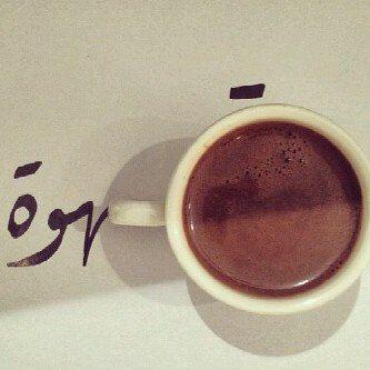 بالعربي Coffee Flower Arabic Coffee Coffee Cards