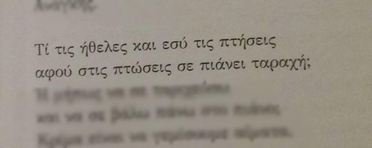 - Σπύρος Παρασκευάκος, Μικρά Καρφιά - #ellhnika #ellinika #greek #poem #poems #poetry #post #posts #quote #quotes #tumblr #αποσπασμα #αποφθεγματα #γρεεκ #γρεεκζ #γρεεκς #ελληνικα #ελληνικη #κουοτς #ποιημα #ποιηση #ποστς