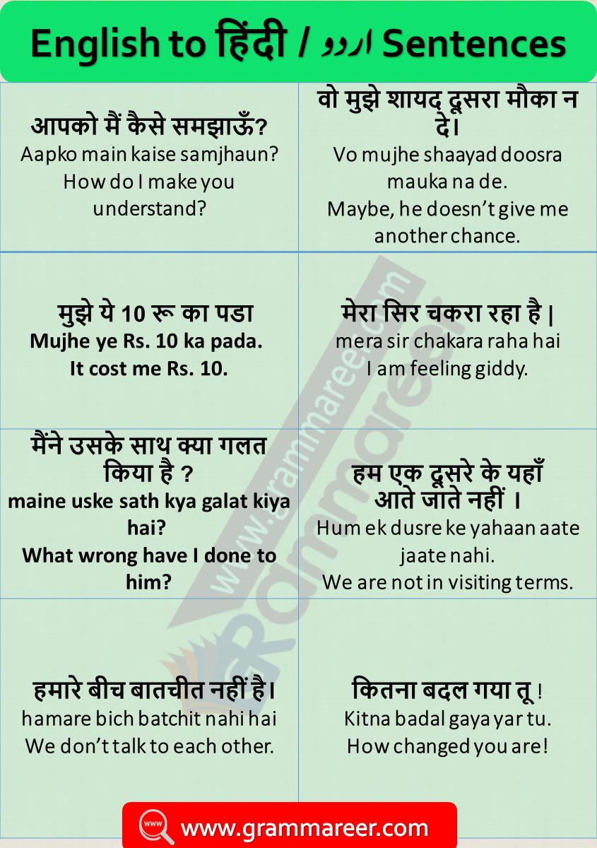 English Sentences With Hindi Translation For Daily Used With Pdf 500 English Phrases English Sentences English Learning Spoken English Phrases