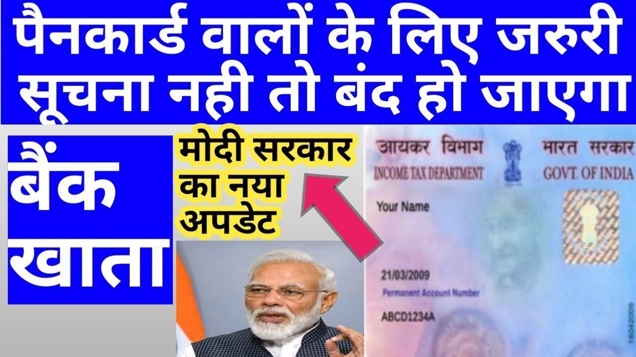 pan card linking your aadhar पैन कार्ड को आधार कार्ड के